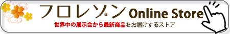 huroyama.jp設置用フロレゾンオンラインロゴ.fw.png